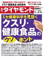 週刊ダイヤモンド 17年6月17日号