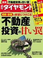 週刊ダイヤモンド 17年6月24日号