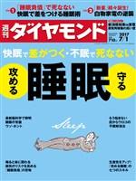 『週刊ダイヤモンド』の電子書籍