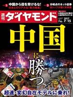 週刊ダイヤモンド 17年7月15日号