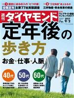 週刊ダイヤモンド 17年9月2日号