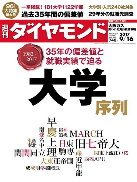 週刊ダイヤモンド 17年9月16日号