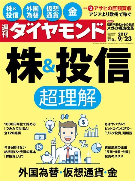 週刊ダイヤモンド 17年9月23日号