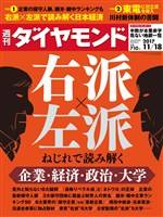 週刊ダイヤモンド 17年11月18日号