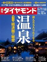 週刊ダイヤモンド 17年12月9日号