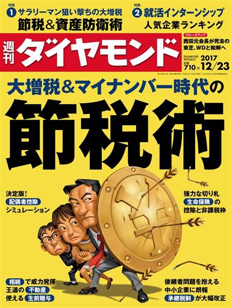週刊ダイヤモンド 17年12月23日号