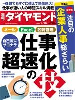 週刊ダイヤモンド 18年1月20日号