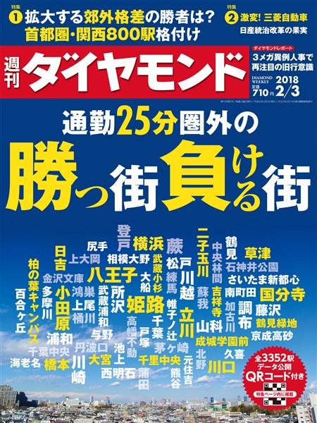週刊ダイヤモンド 18年2月3日号