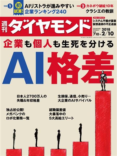 週刊ダイヤモンド 18年2月10日号