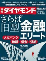 週刊ダイヤモンド 18年7月28日号