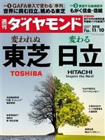 週刊ダイヤモンド 18年11月10日号
