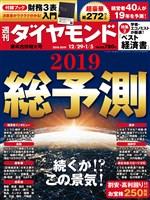 週刊ダイヤモンド 18年12月29日・19年1月5日合併号