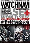 WATCH NAVI [ライト版] 2014Summer号