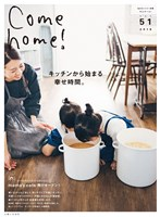 Come home!  vol.51