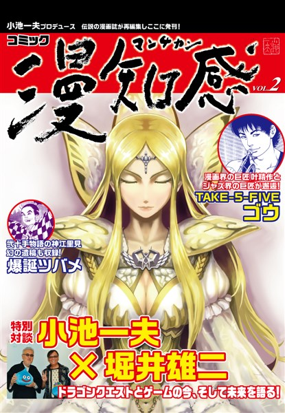 【無料お試し版】漫知感 Vol.2 ~小池一夫プロデュース!伝説の漫画雑誌~