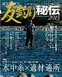 最先端のアユ 友釣り秘伝 2015