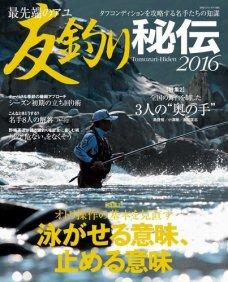 最先端のアユ 友釣り秘伝 2016