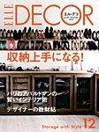 ELLE DECOR(エルデコ) 12月号