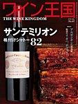 ワイン王国 2015年7月号