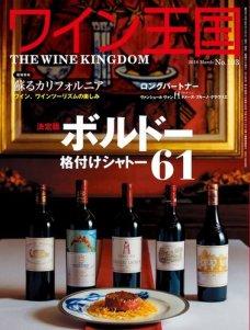 ワイン王国 2018年3月号