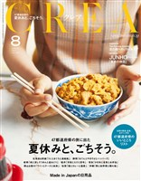 CREA 2017年8月号