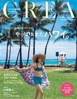 CREA 2018年7月号