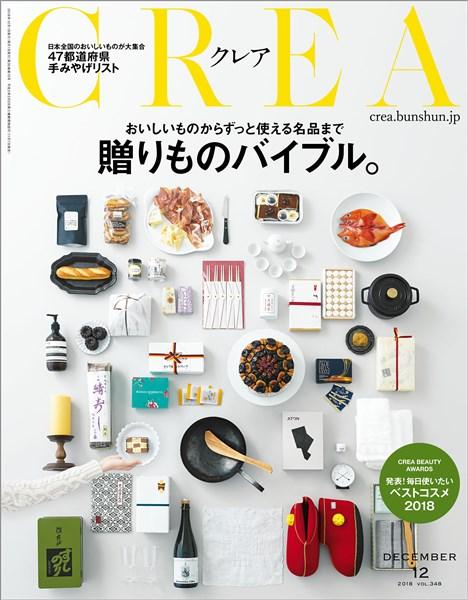 CREA 2018年12月号