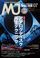MJ 無線と実験 2016年7月号