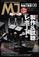 MJ 無線と実験 2016年8月号
