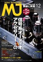 MJ 無線と実験 2016年12月号