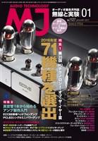 MJ 無線と実験 2017年1月号