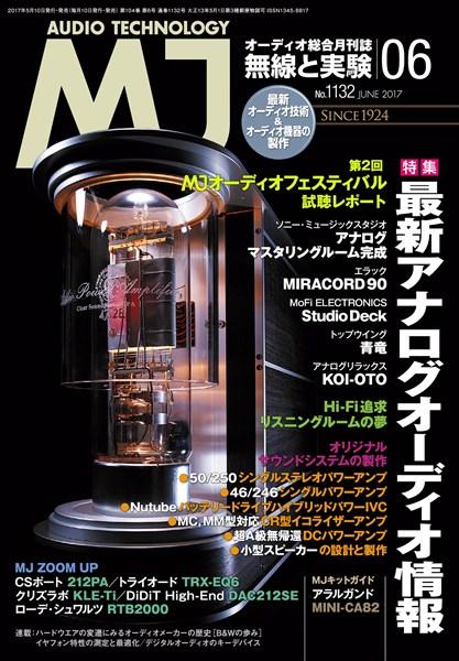 MJ 無線と実験 2017年6月号