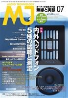 MJ 無線と実験 2017年7月号