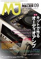 MJ 無線と実験 2017年9月号