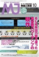 MJ 無線と実験 2017年10月号