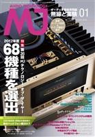 MJ 無線と実験 2018年1月号