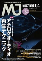 MJ 無線と実験 2018年4月号
