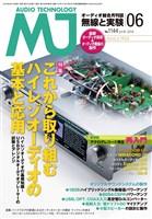 MJ 無線と実験 2018年6月号