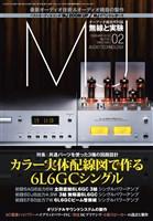 MJ 無線と実験 2019年2月号