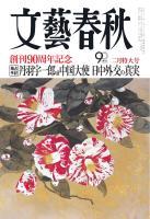 文藝春秋 2013年2月号