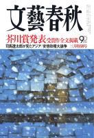 文藝春秋 2013年3月号