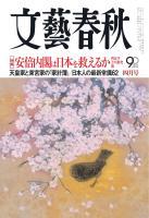 文藝春秋 2013年4月号