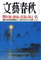 文藝春秋 2013年5月号