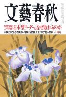 文藝春秋 2013年6月号