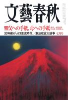 文藝春秋 2013年7月号