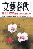文藝春秋 2013年8月号