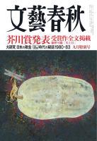 文藝春秋 2013年9月号
