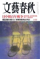 文藝春秋 2013年10月号