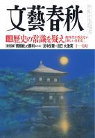 文藝春秋 2013年11月号