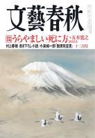 文藝春秋 2013年12月号